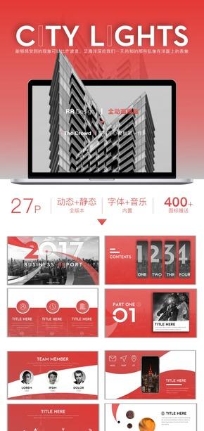 【城市之光】全动画大气红简约商务模板/动静双份/工作汇报/年会总结/科技时尚