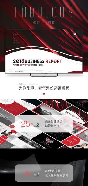 【盛宴】动静双份模板 | 2018科技红商务风简约工作汇报计划总结商业计划PPT模板