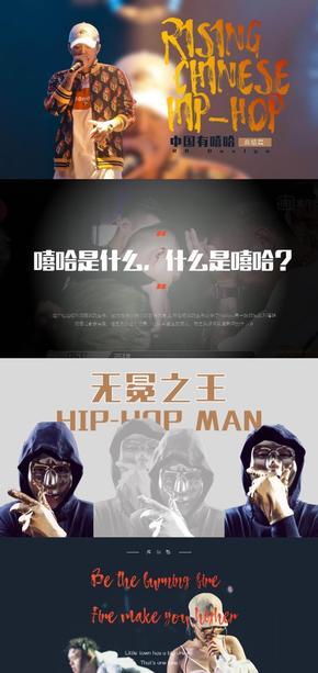 【嘻哈是什么,什么事嘻哈】中国有嘻哈2017年度全总结海报风广告商业总结模板