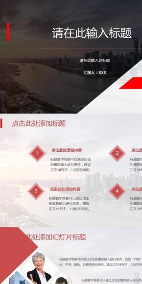 50页大气扁平商务风工作总结市场回报PPT模板【红】-ppt的花系列 演
