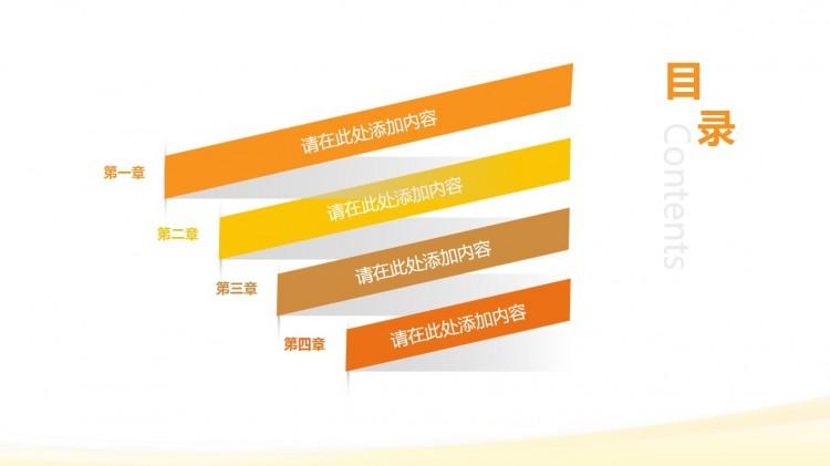 橙色精美高端商务汇报演示工作总结ppt模板