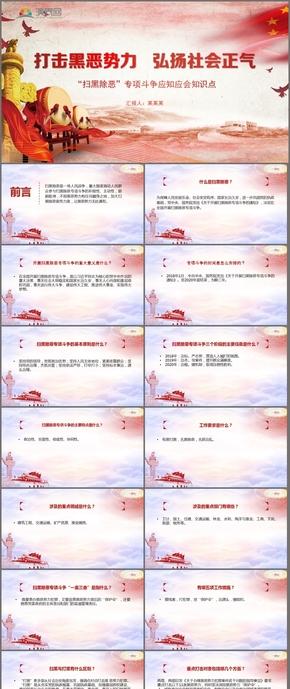 掃黑除惡紅色中國風工作總結匯報