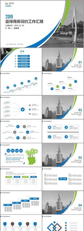 蓝绿商务简约曲线工作汇报总结模板
