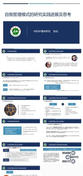 中文文献汇报
