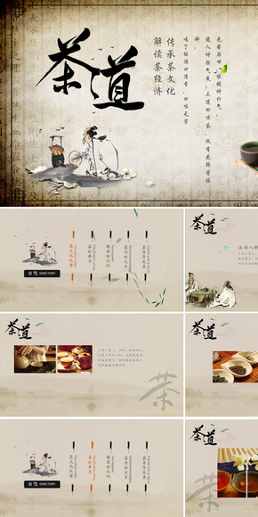 中国风茶叶茶厂茶文化茶道PPT模板