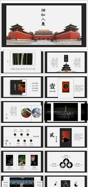 【中国风】典雅大气古建筑中国风PPT模板