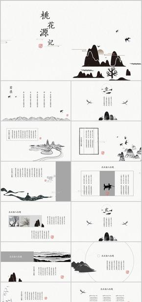 【中国风*山】简约水墨山峦古风模板
