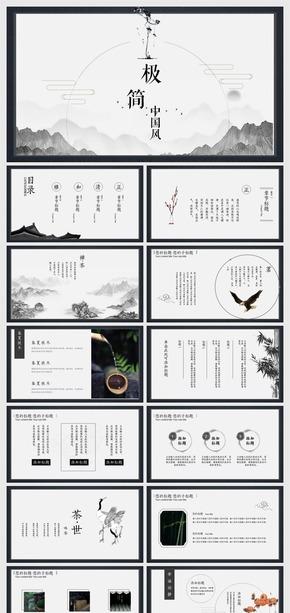 【中国风】简洁灰色大气中国风古风典雅模板