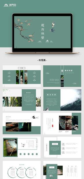 【中国风】清新浅绿中国风模板