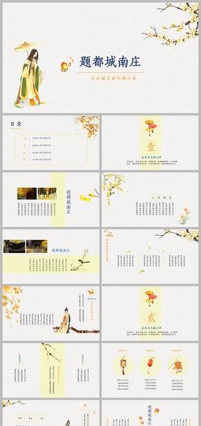 【中國風】清新黃色系中國風模板