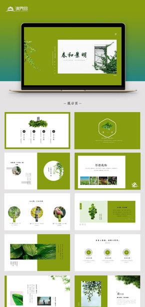 【小清新】歐美風小清新雜志風綠色(se)工作匯(hui)報環保模板