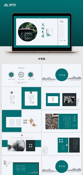 【中國風】綠色中國風復古模板