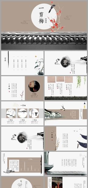 【中国风】典雅简洁茶色中国风PPT模板