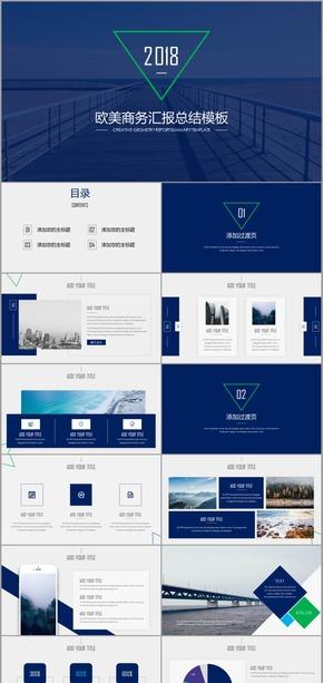 蓝色简洁欧美商务模板