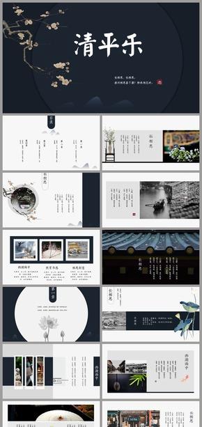 【中國風】深藍中國風PPT模板