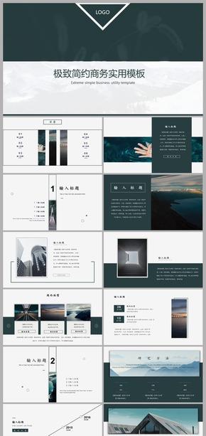 【商务】蓝色简约商务工作汇报企业计划欧美风简约模板