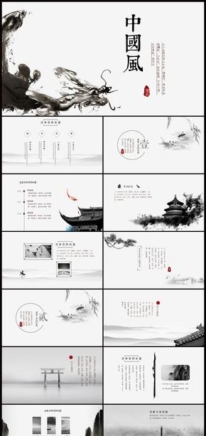 【中国风】古典大气水墨中国风简洁模板