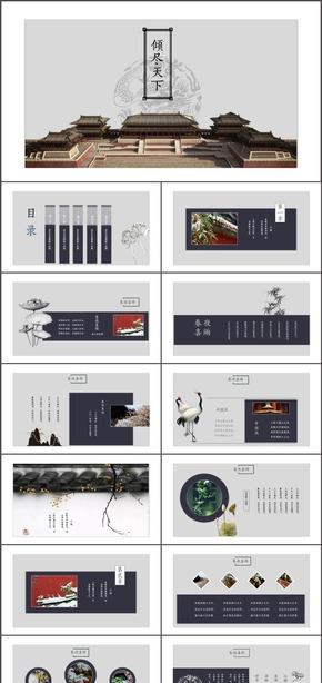 【中国风】大气简约中国风模板