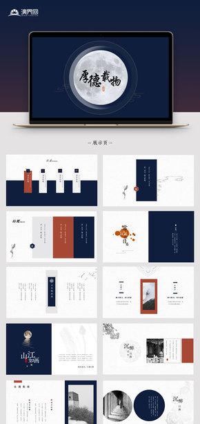 【中国风】蓝色中国风古风工作汇报模板