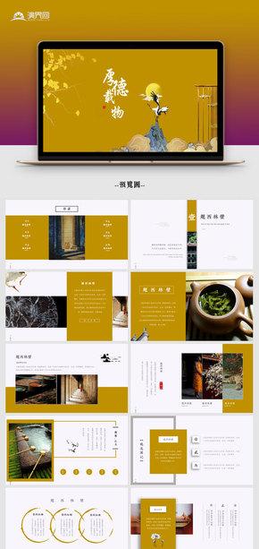 【中国风】黄色清新风古风模板