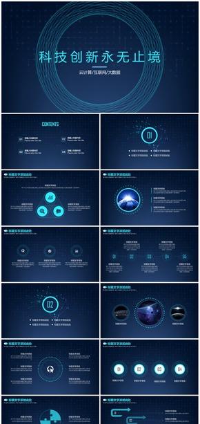 深蓝科技汇报模板