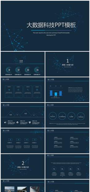 【科技】蓝色简约科技大数据汇报模板