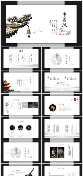 【中国风】古风古典复古中国风模板