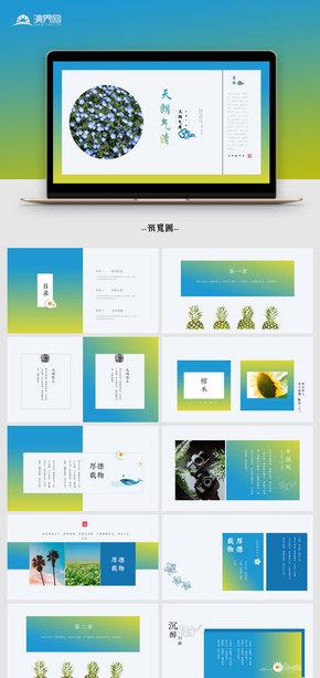 【杂志风】清新杂志风旅游模板