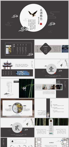 【中国风】简约大方中国风PPT模板