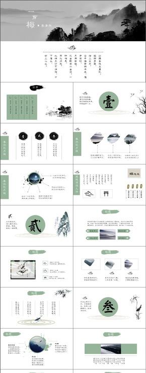 简洁中国风PPT模板