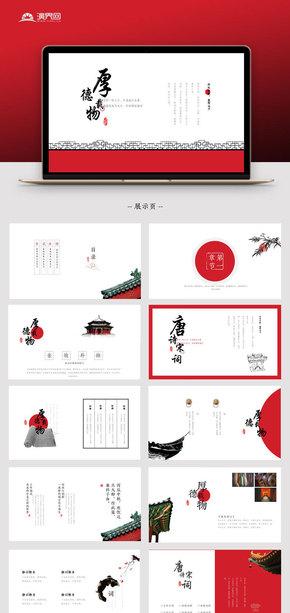 【中国风】红色中国风故宫古建筑复古古风模板