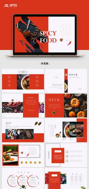 【雜志風】紅色餐飲美食雜志風簡約模板
