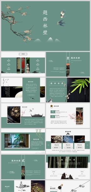 【中國風】清新淺綠中國風模板