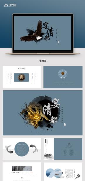 【中国风】浅蓝色典雅古风中国风模板