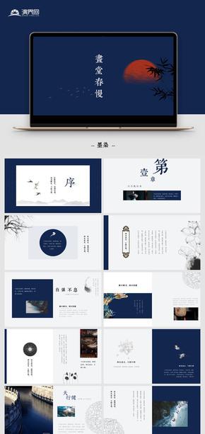 【中國風】藍色復古中國風水墨模板