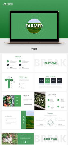 【商务】绿色简约农业环保模板