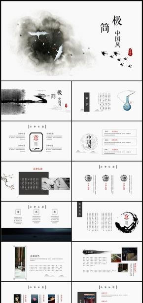 【中国风】古典大气水墨中国风复古模板