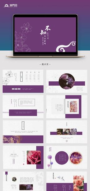 【复古】紫色小清新复古中国风模板