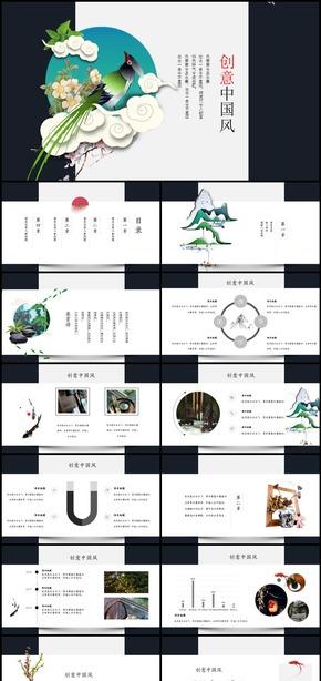 【中国风】简约灵动中国风复古模板