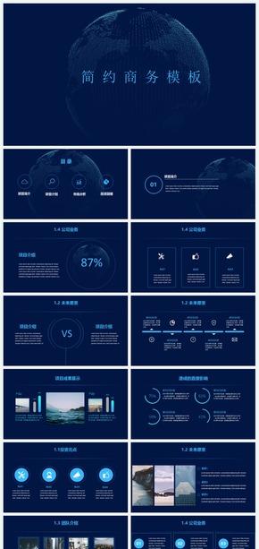 【科技】簡約商務科技匯報模板