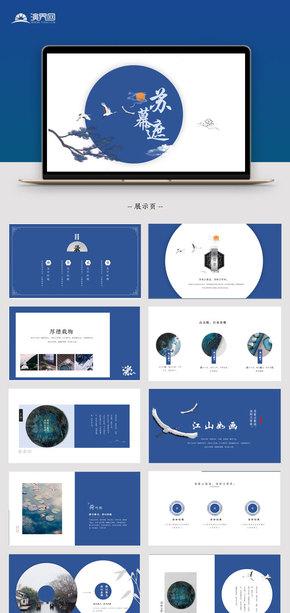 【中国风】蓝色复古中国风工作汇报模板