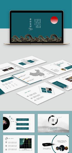 【中國風】簡約中國風水墨風商務通用動態PPT模板