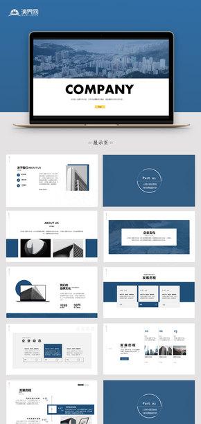 【商务】蓝色简约商务汇报模板