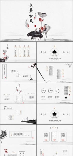 【中國風】水墨復古大氣中國風模板