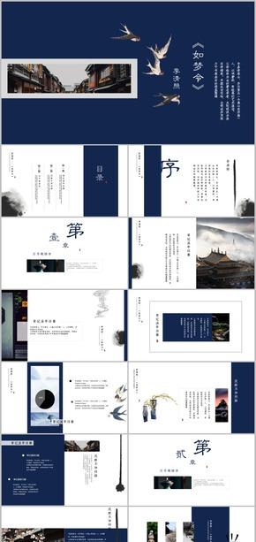 【中国风】蓝色简洁中国风模板