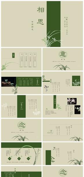 【中国风】古风清新绿色PPT模板