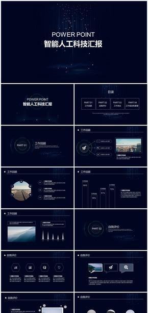 【科技】蓝色智能科技信息汇报模板