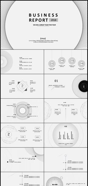 【简约科技】黑白简约科技通用信息模板