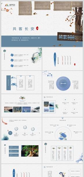 【中国风】蓝色大气简约中国风模板