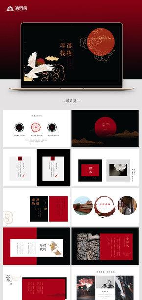 【中国风】红色中国风简约复古模板